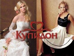 Салон свадебного и вечернего платья «КУПИДОН»
